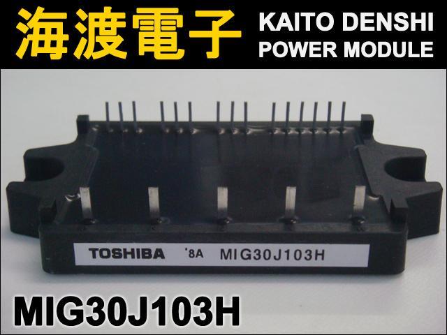 MIG30J103H (1個) インテリジェントパワーモジュール TOSHIBA 【中古】