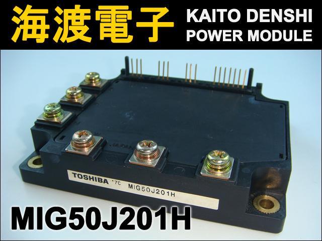 MIG50J201H (1個) パワートランジスタモジュール TOSHIBA 【中古】