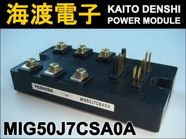 MIG50J7CSA0A (1個) パワーモジュール TOSHIBA 【中古】