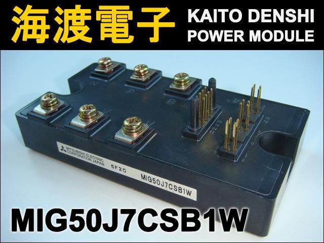 MIG50J7CSB1W (1個) インテリジェントパワーモジュール MITSUBISHI 【中古】