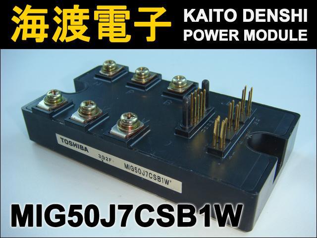 MIG50J7CSB1W (1個) インテリジェントパワーモジュール TOSHIBA 【中古】