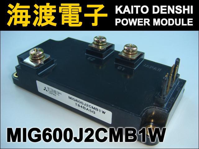 MIG600J2CMB1W (1個) インテリジェントパワーモジュール Mitsubishi 【中古】