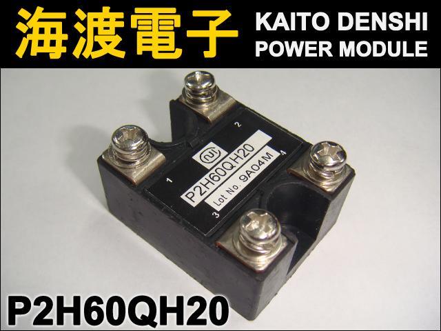 P2H60QH20 (1個) SDB モジュール 日本インター 【中古】