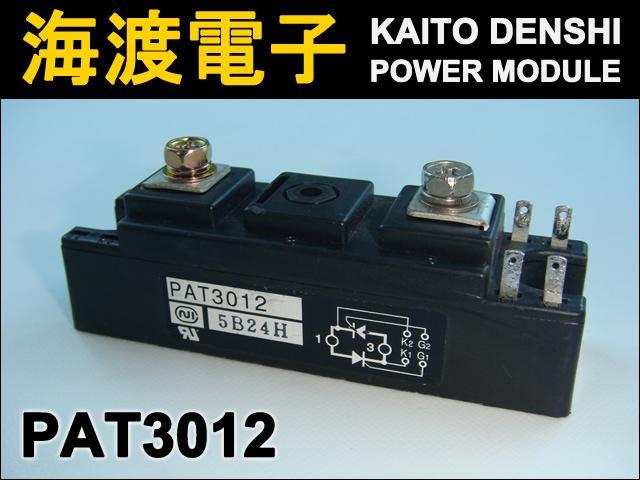 PAT3012 (1個) パワーサイリスタモジュール 日本インター 【中古】