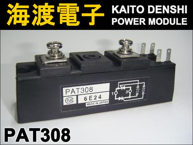 PAT308 (1個) パワーサイリスタモジュール 日本インター 【中古】