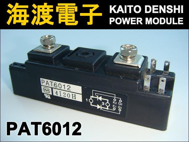 PAT6012 (1個) パワーサイリスタモジュール 日本インター 【中古】