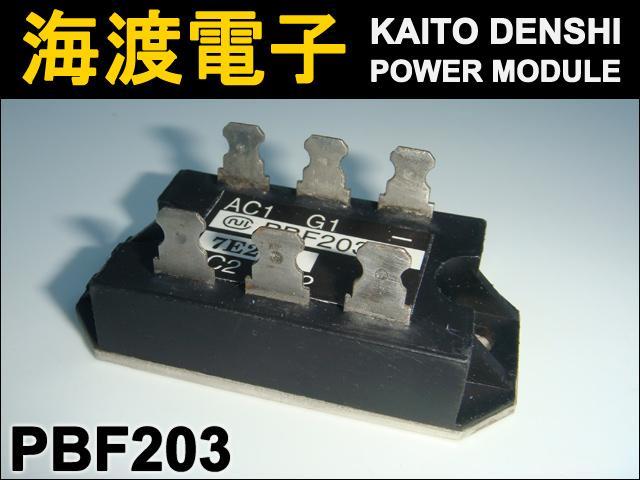 PBF203 (1個) パワーサイリスタモジュール 日本インター 【中古】