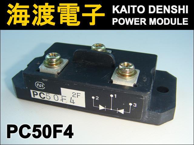 PC50F4 (1個) パワーサイリスタモジュール 日本インター 【中古】