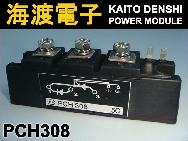 PCH308 (1個) パワーサイリスタモジュール 日本インター 【中古】