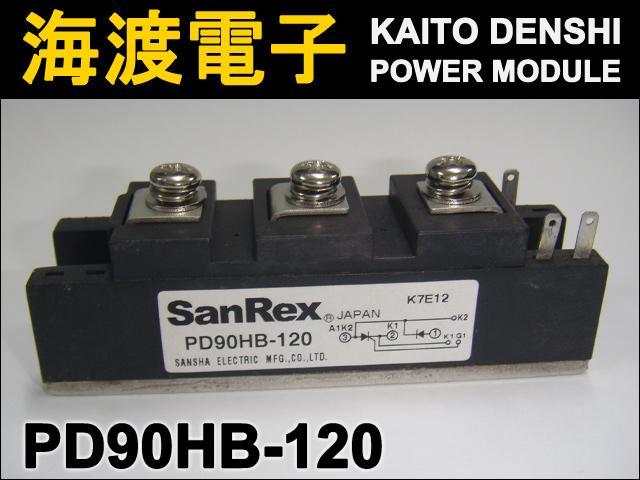 PD90HB-120 (1個) パワーサイリスタモジュール SanRex 【中古】