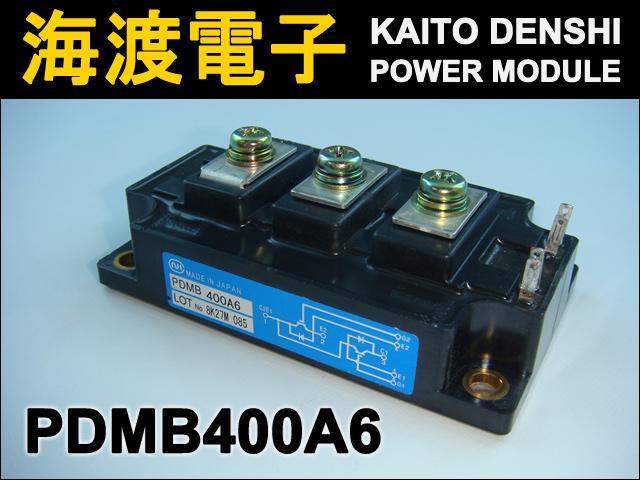 PDMB400A6 (1個) パワーモジュール 日本インター 【中古】