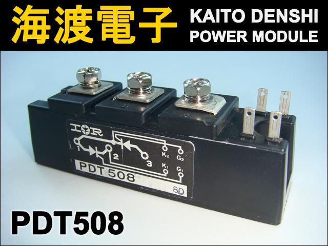 PDT508 (1個) パワーモジュール IR 【中古】