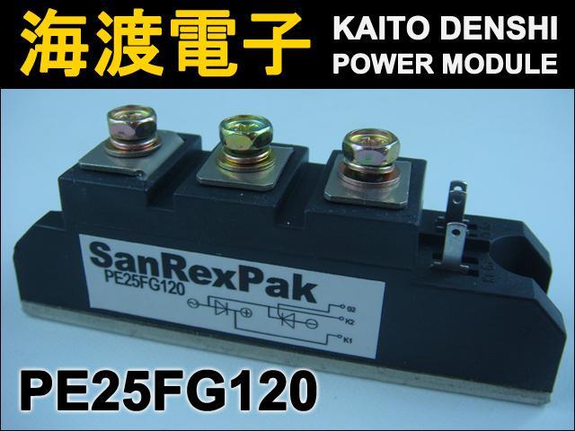 PE25FG120 (1個) パワーサイリスタモジュール SanRex 【中古】