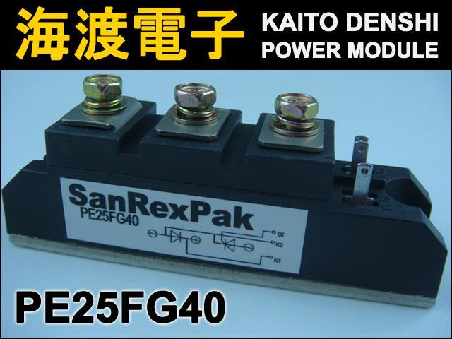 PE25FG40 (1個) パワーサイリスタモジュール SanRex 【中古】
