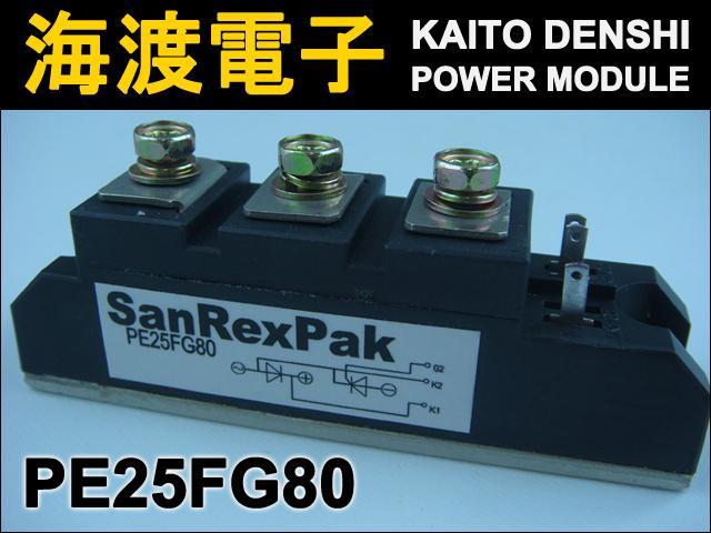 PE25FG80 (1個) パワーサイリスタモジュール SanRex 【中古】