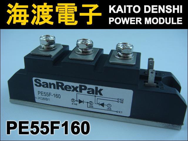 PE55F160 (1個) パワーサイリスタモジュール SanRex 【中古】