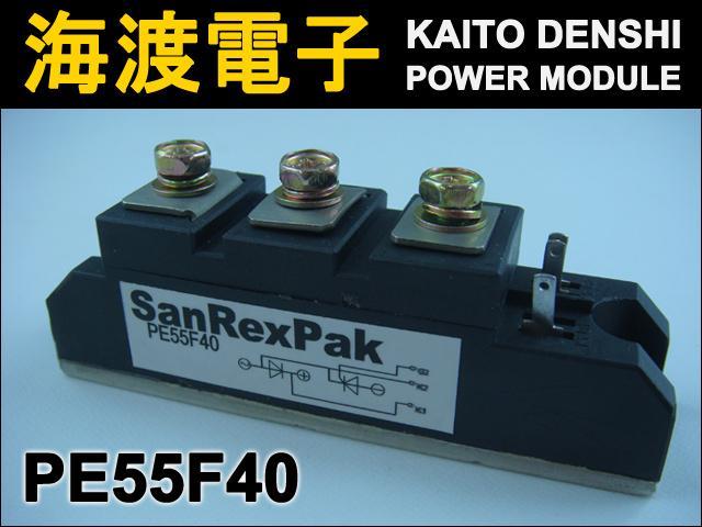 PE55F40 (1個) パワーサイリスタモジュール SanRex 【中古】