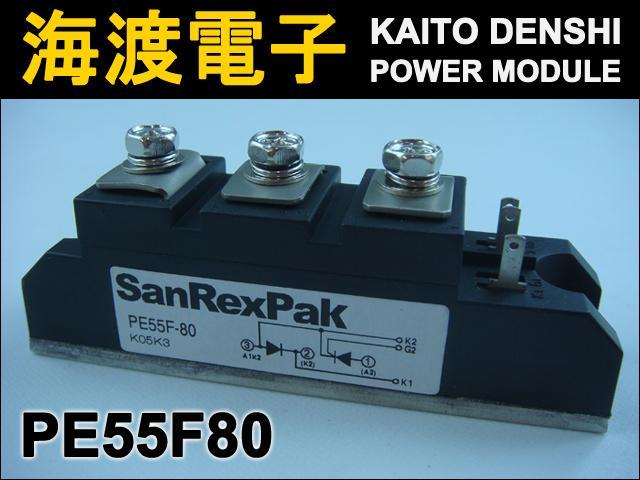 PE55F80 (1個) パワーサイリスタモジュール SanRex 【中古】