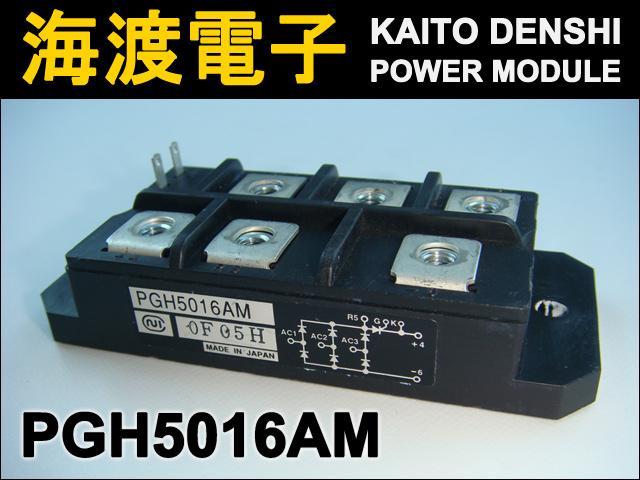 PGH5016AM (1個) パワーサイリスタモジュール 日本インター 【中古】