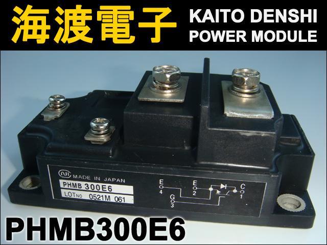 PHMB300E6 (1個) IGBTパワーモジュール 日本インター 【中古】