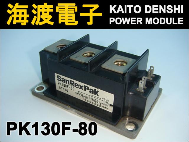 PK130F-80 (1個) パワーサイリスタモジュール SanRex 【中古】