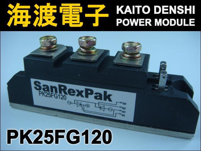 PK25FG120 (1個) パワーサイリスタモジュール SanRex 【中古】