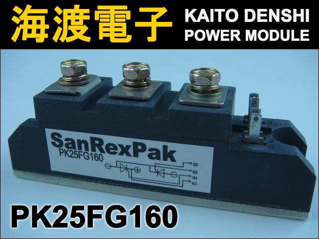 PK25FG160 (1個) パワーサイリスタモジュール SanRex 【中古】