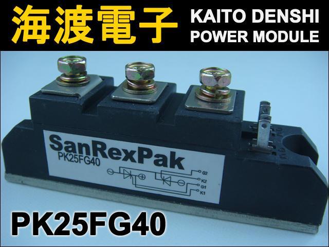 PK25FG40 (1個) パワーサイリスタモジュール SanRex 【中古】