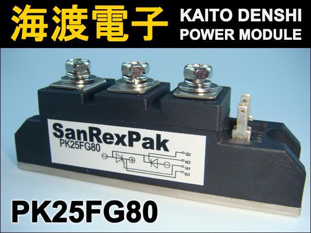 PK25FG80 (1個) パワーサイリスタモジュール SanRex 【中古】
