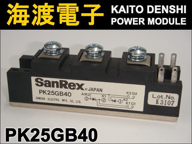 PK25GB40 (1個) パワーサイリスタモジュール SanRex 【中古】