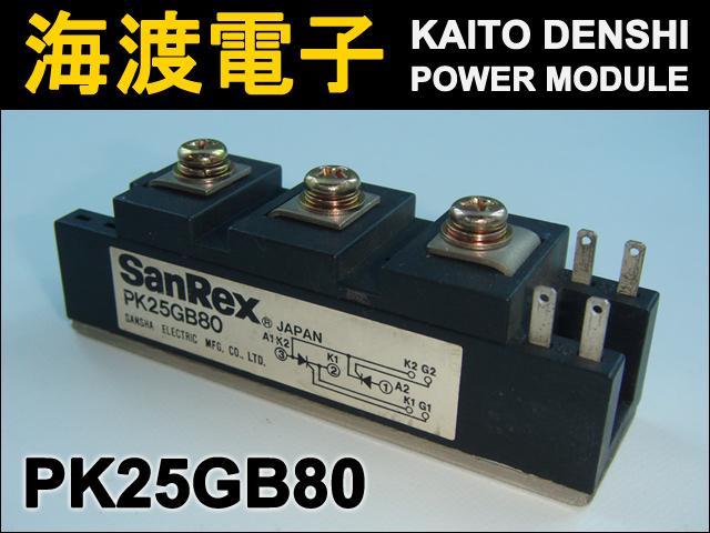 PK25GB80 (1個) パワーサイリスタモジュール SanRex 【中古】