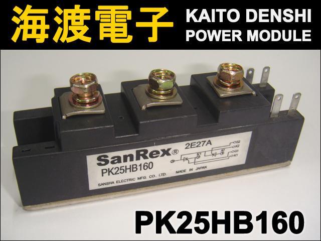 PK25HB160 (1個) パワーモジュール SanRex 【中古】