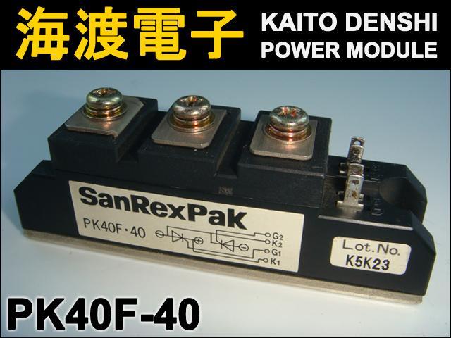 PK40F-40 (1個) パワーサイリスタモジュール SanRex 【中古】