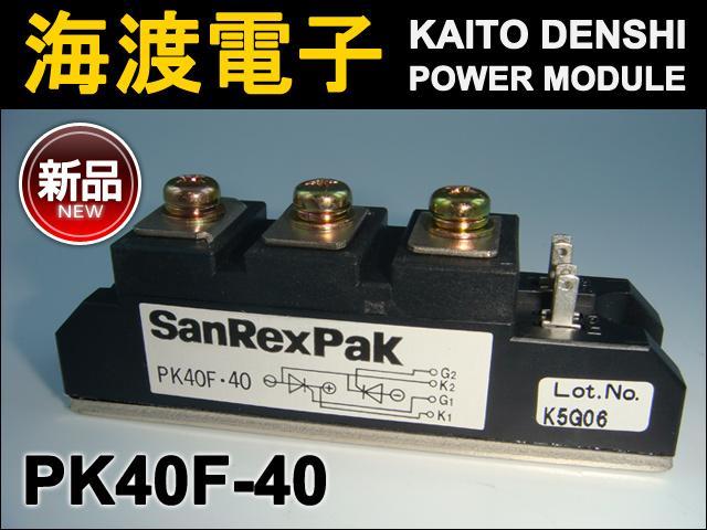 PK40F-40 (1個) パワーサイリスタモジュール SanRex【新品】