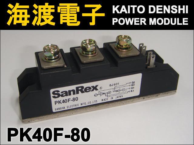PK40F-80 (1個) パワーサイリスタモジュール SanRex 【中古】