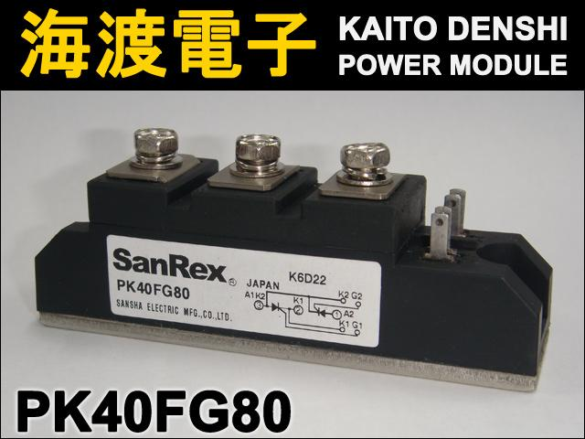 PK40FG80 (1個) パワーサイリスタモジュール SanRex 【中古】