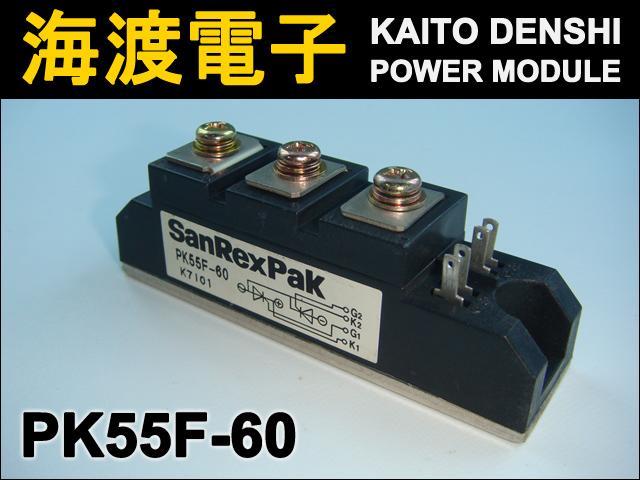 PK55F-60 (1個) パワーサイリスタモジュール SanRex 【中古】