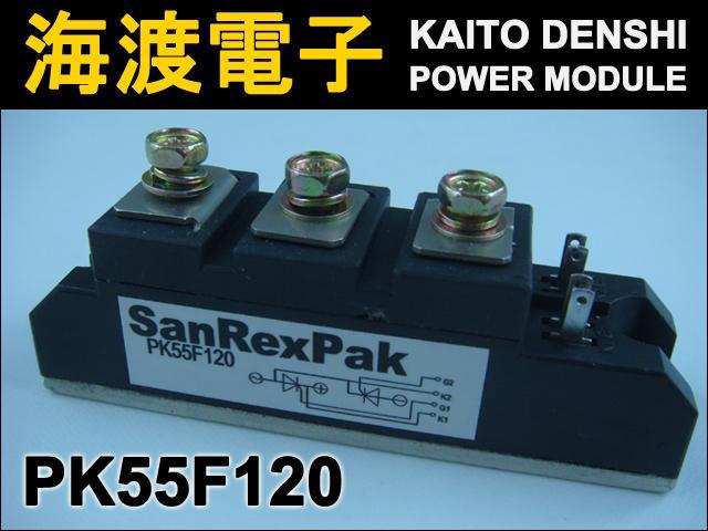 PK55F120 (1個) パワーサイリスタモジュール SanRex 【中古】