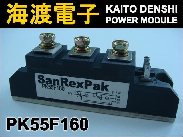 PK55F160 (1個) パワーサイリスタモジュール SanRex 【中古】