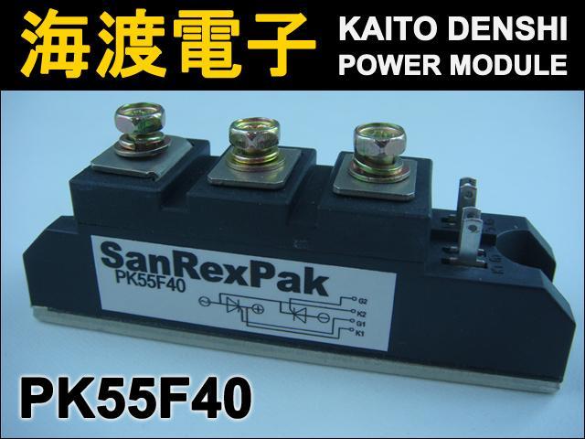 PK55F40 (1個) パワーサイリスタモジュール SanRex 【中古】