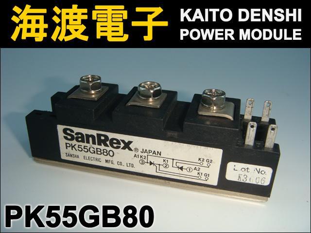 PK55GB80 (1個) パワーサイリスタモジュール SanRex 【中古】