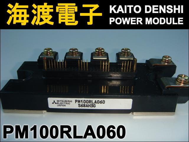 PM100RLA060 (1個) インテリジェントパワーモジュール MITSUBISHI 【中古】