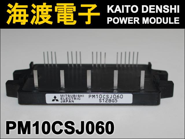 PM10CSJ060 (1個) インテリジェントパワーモジュール MITSUBISHI 【中古】