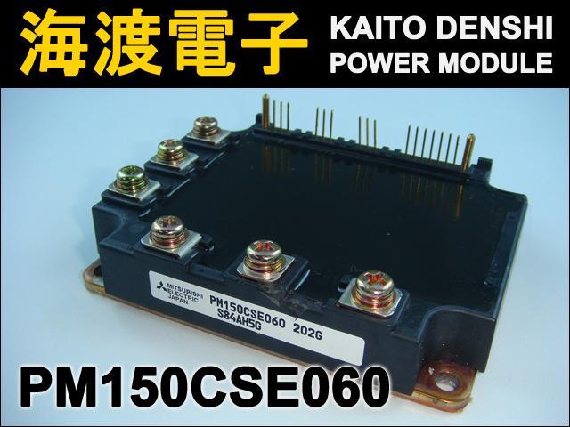 PM150CSE060 (1個) インテリジェントパワーモジュール MITSUBISHI 【中古】