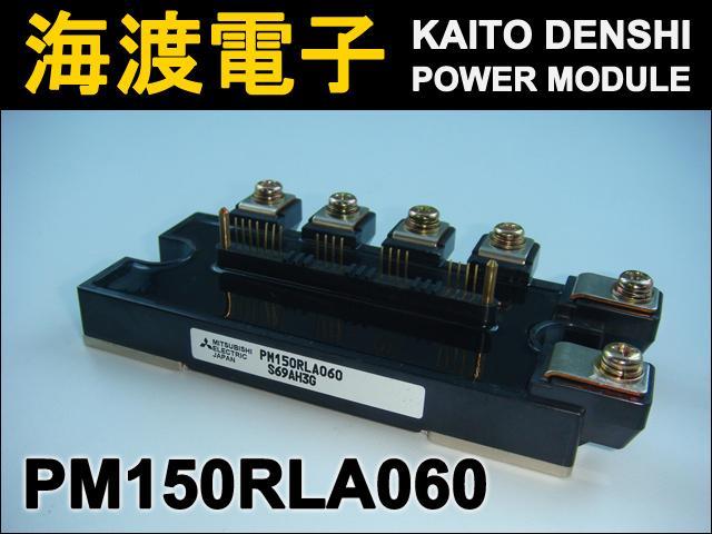 PM150RLA060 (1個) インテリジェントパワーモジュール MITSUBISHI 【中古】