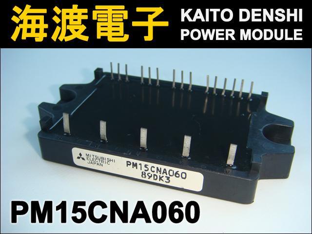 PM15CNA060 (1個) パワーモジュール MITSUBISHI 【中古】
