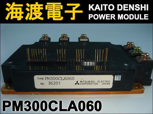 PM300CLA060 (1個) インテリジェントパワーモジュール MITSUBISHI 【中古】