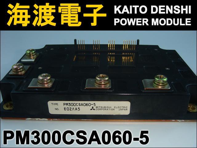 PM300CSA060-5 (1個) パワーモジュール MITSUBISHI 【中古】