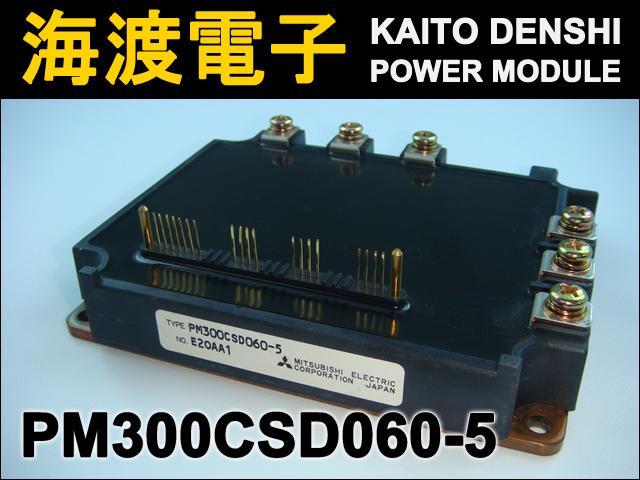 PM300CSD060-5 (1個) インテリジェントパワーモジュール MITSUBISHI【中古】