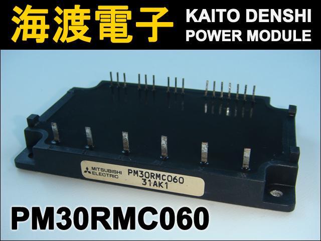 PM30RMC060 (1個) パワートランジスタモジュール MITSUBISHI 【中古】